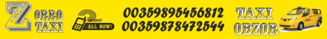 Такси Обзор, такси Бяла, Такси Варна,Такси Бургас, Такси Златни пясъци, Такси Слънчев Бряг, taxi Obzor,  taxi Byala, таксиметрови услуги до всички курорти. Заказ такси в Болгарии